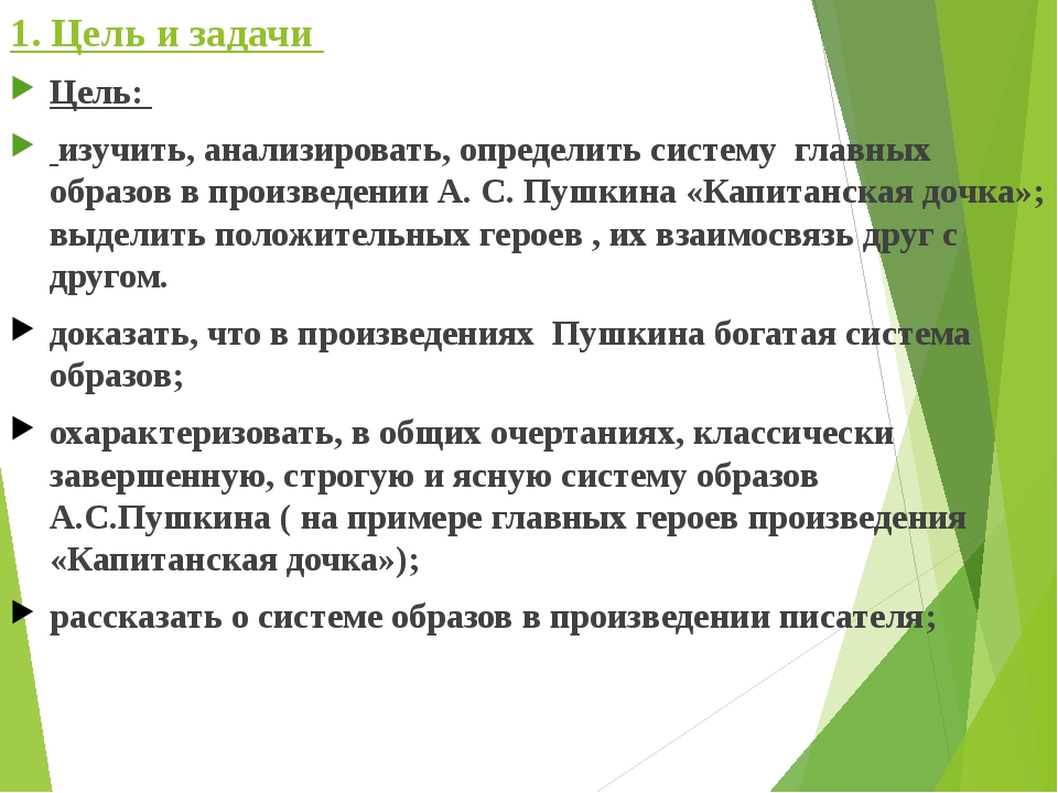 1. Цель и задачи Цель: изучить, анализировать, определить систему главных обр...