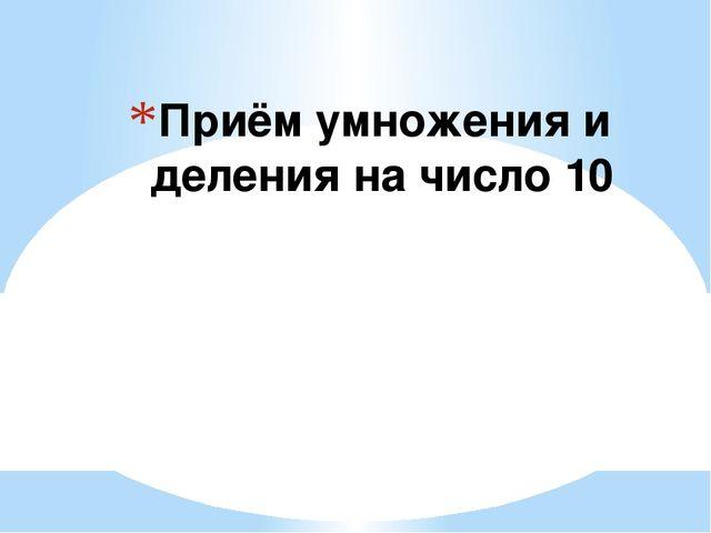 Приём умножения и деления на число 10