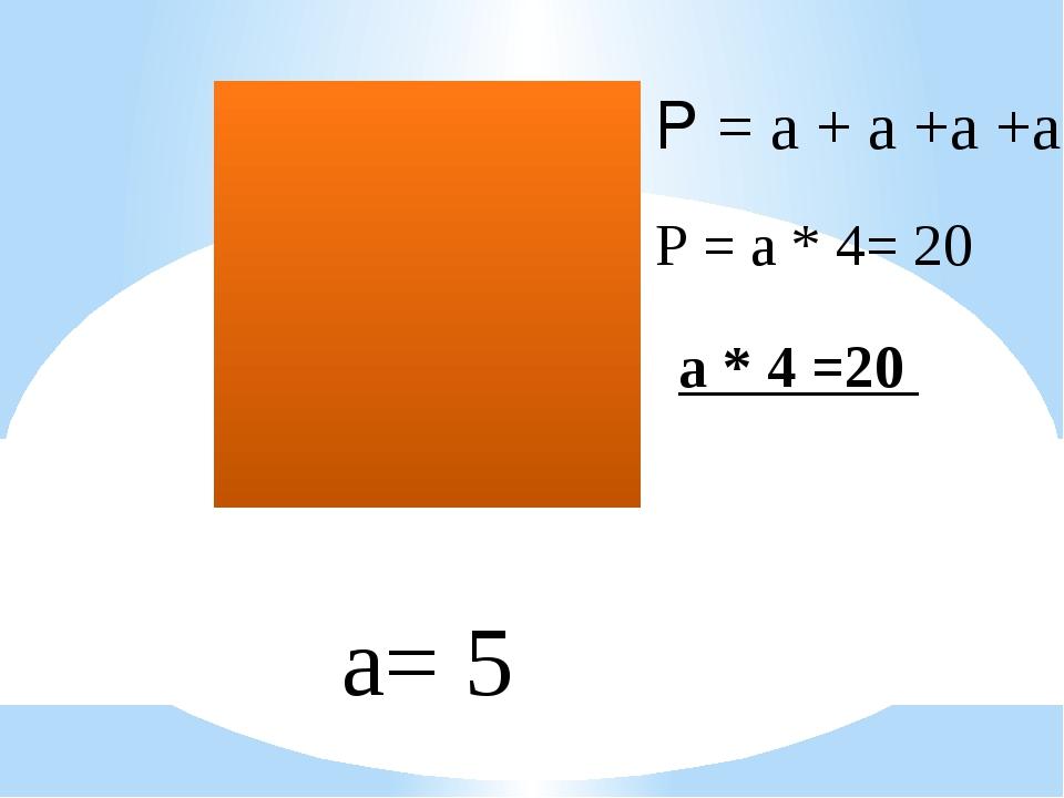Р = а + а +а +а Р = а * 4= 20 а * 4 =20 а= 5