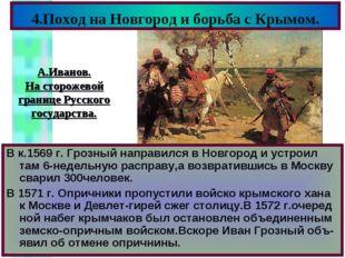 4.Поход на Новгород и борьба с Крымом. В к.1569 г. Грозный направился в Новго