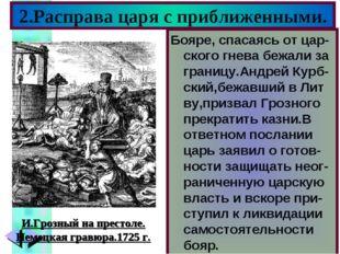 2.Расправа царя с приближенными. Бояре, спасаясь от цар-ского гнева бежали за