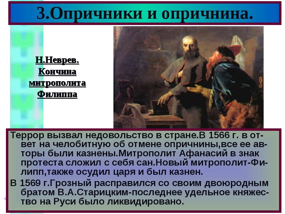 3.Опричники и опричнина. Террор вызвал недовольство в стране.В 1566 г. в от-в...