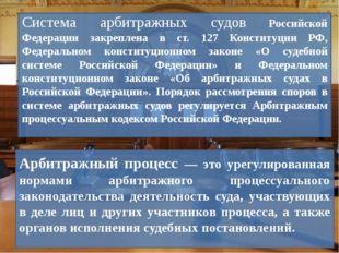 Система арбитражных судов Российской Федерации закреплена в ст. 127 Конституц