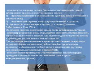 - производство в порядке надзора (является самостоятельной стадией арбитражно