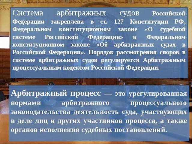 Система арбитражных судов Российской Федерации закреплена в ст. 127 Конституц...
