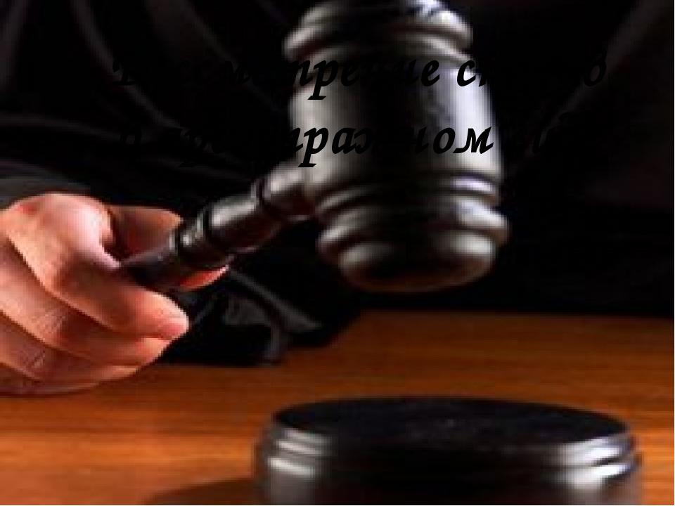 Рассмотрение споров в арбитражном суде