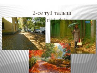 2-се туҡталыш «көҙгө Өфө»