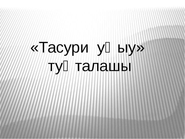 «Тасури уҡыу» туҡталашы