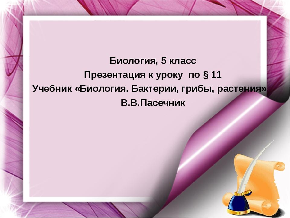 Биология, 5 класс Презентация к уроку по § 11 Учебник «Биология. Бактерии, г...