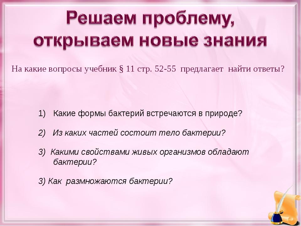 На какие вопросы учебник § 11 стр. 52-55 предлагает найти ответы? Какие форм...
