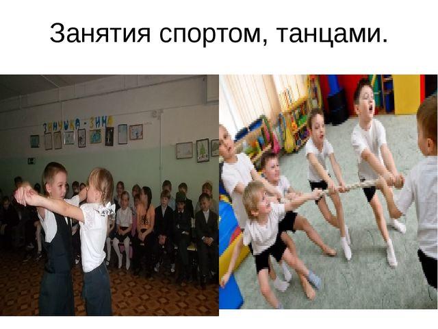Занятия спортом, танцами.