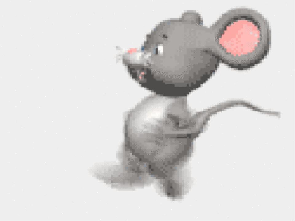 Днем рождения, мышки картинки анимашки