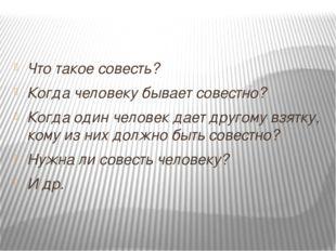 Что такое совесть? Когда человеку бывает совестно? Когда один человек дает д