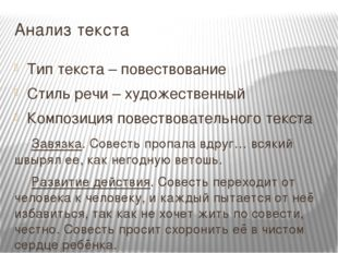 Анализ текста Тип текста – повествование Стиль речи – художественный Композиц