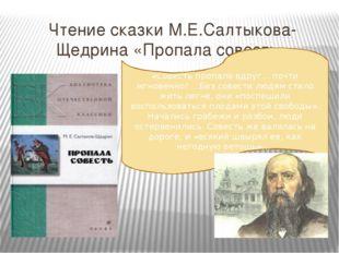 Чтение сказки М.Е.Салтыкова-Щедрина «Пропала совесть» «Совесть пропала вдруг.