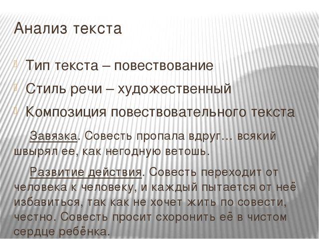 Анализ текста Тип текста – повествование Стиль речи – художественный Композиц...