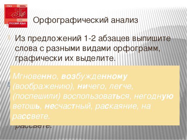 Орфографический анализ Из предложений 1-2 абзацев выпишите слова с разными в...