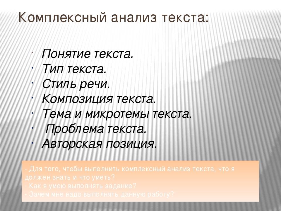 Комплексный анализ текста: Понятие текста. Тип текста. Стиль речи. Композиция...