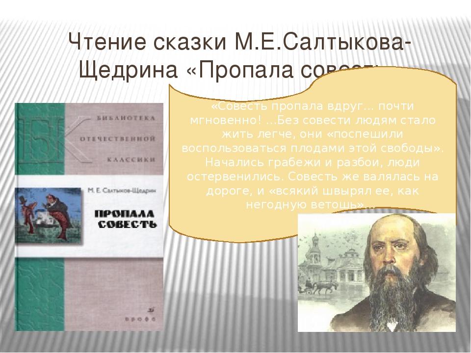 Чтение сказки М.Е.Салтыкова-Щедрина «Пропала совесть» «Совесть пропала вдруг....