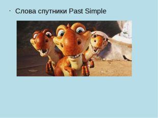 Слова спутники Past Simple