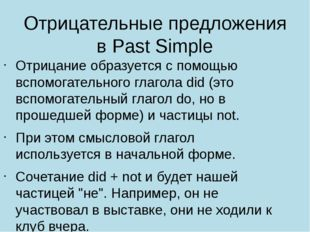 Отрицательные предложения в Past Simple Отрицание образуется с помощью вспомо