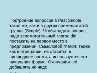 Построение вопросов в Past Simple такое же, как и в других временах этой гру