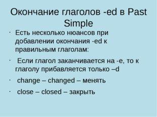 Окончание глаголов -ed в Past Simple Есть несколько нюансов при добавлении ок