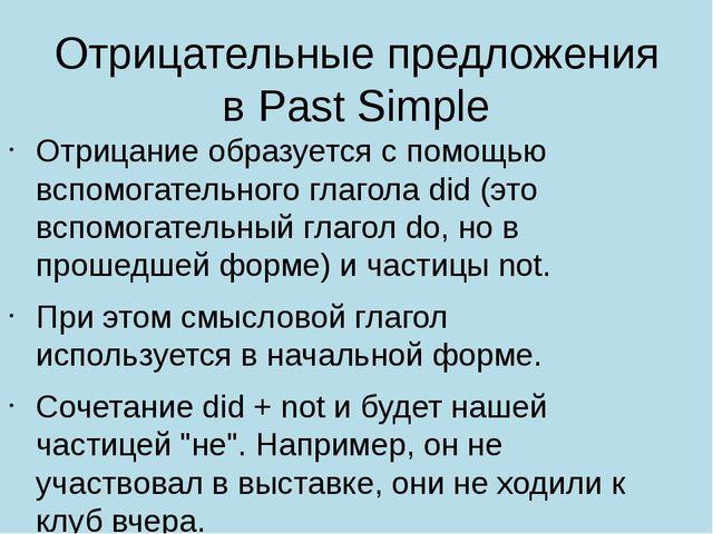Отрицательные предложения в Past Simple Отрицание образуется с помощью вспомо...