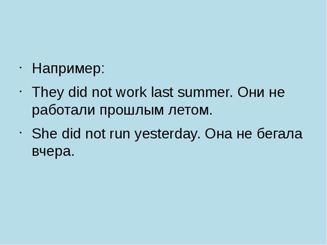 Например: They did not work last summer. Они не работали прошлым летом. She...