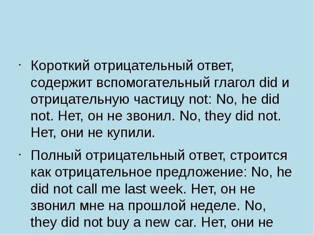 Короткий отрицательный ответ, содержит вспомогательный глагол did и отрицате...