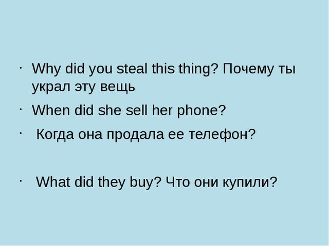 Why did you steal this thing? Почему ты украл эту вещь When did she sell her...