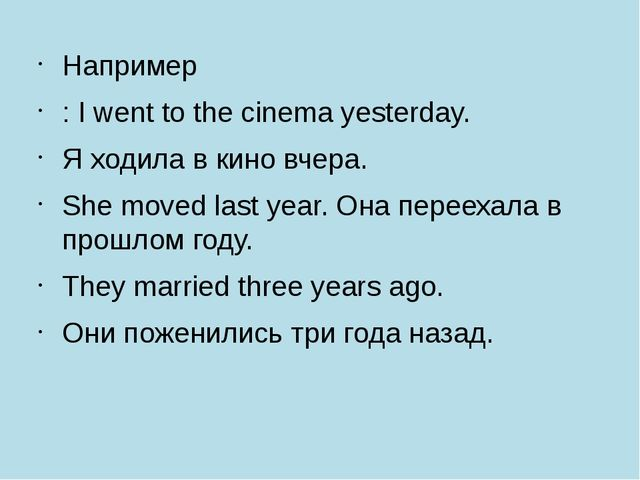 Например : I went to the cinema yesterday. Я ходила в кино вчера. She moved...