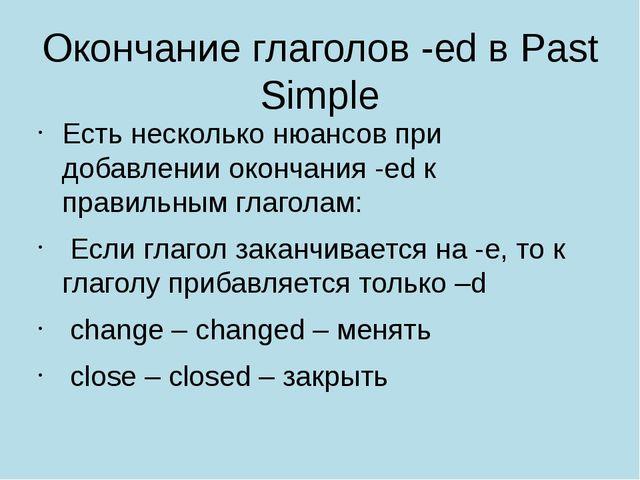 Окончание глаголов -ed в Past Simple Есть несколько нюансов при добавлении ок...