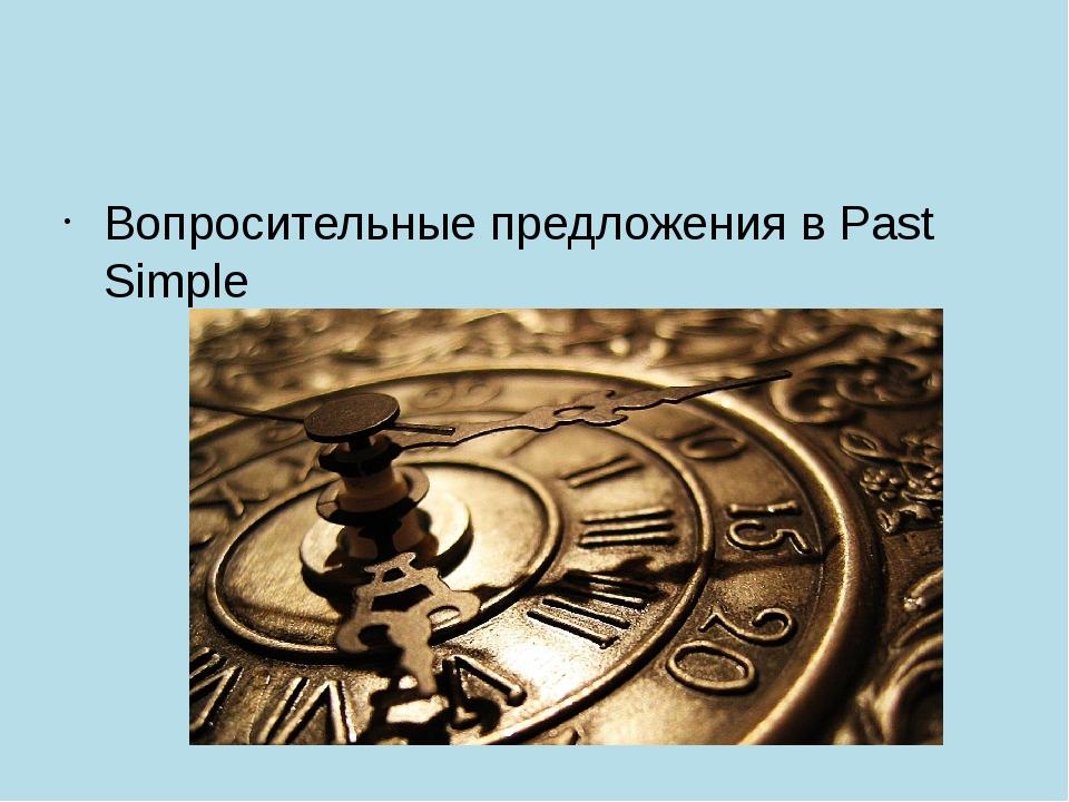 Вопросительные предложения в Past Simple