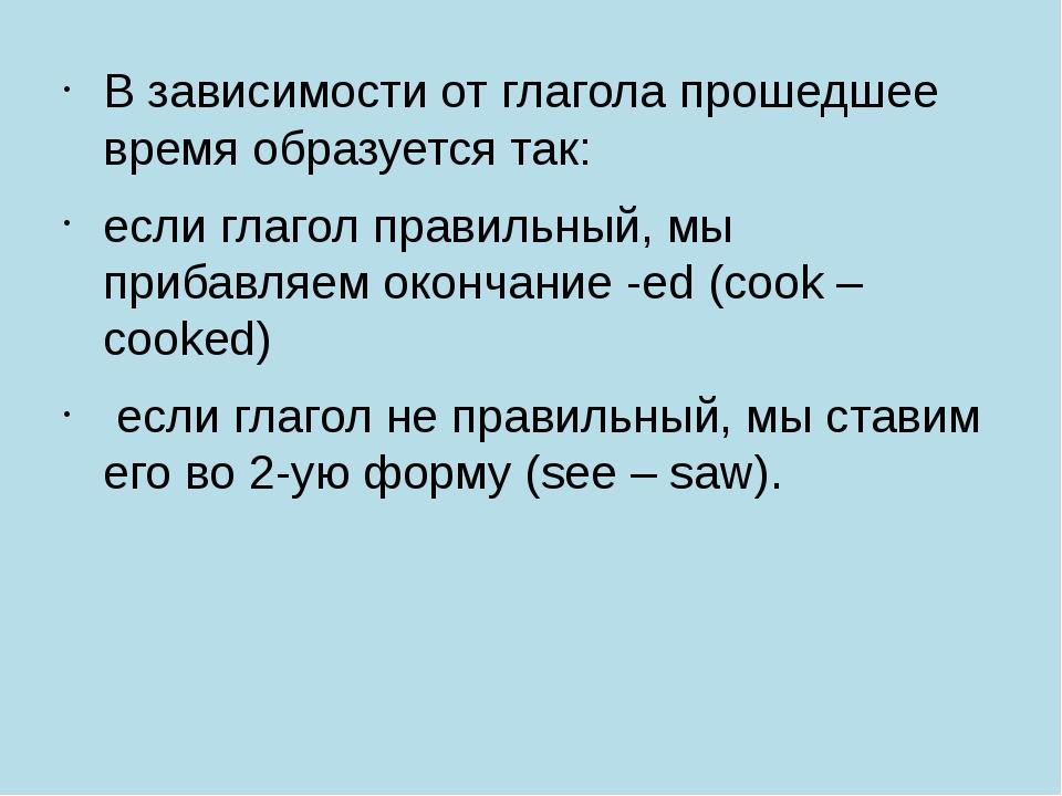 В зависимости от глагола прошедшее время образуется так: если глагол правиль...
