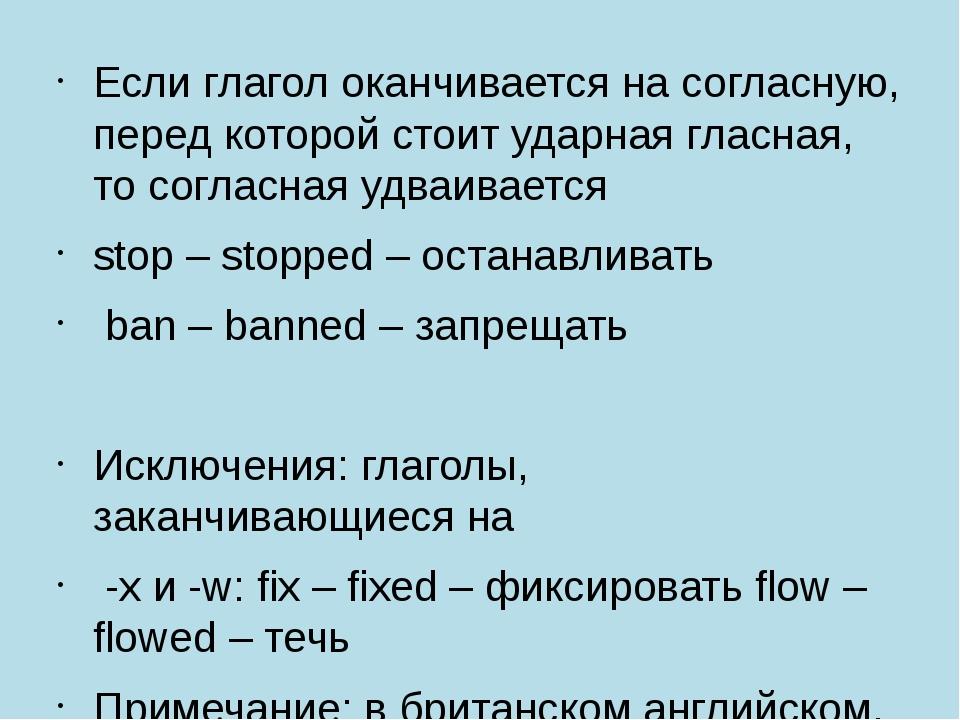 Если глагол оканчивается на согласную, перед которой стоит ударная гласная,...