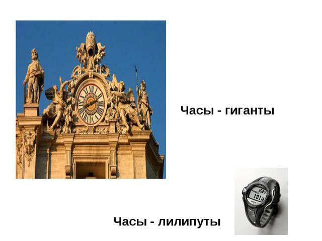 Часы - гиганты Часы - лилипуты