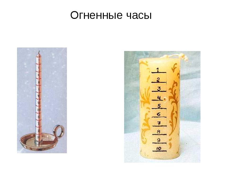 Огненные часы