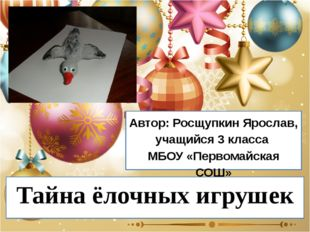 Автор: Росщупкин Ярослав, учащийся 3 класса МБОУ «Первомайская СОШ» Тайна ёло