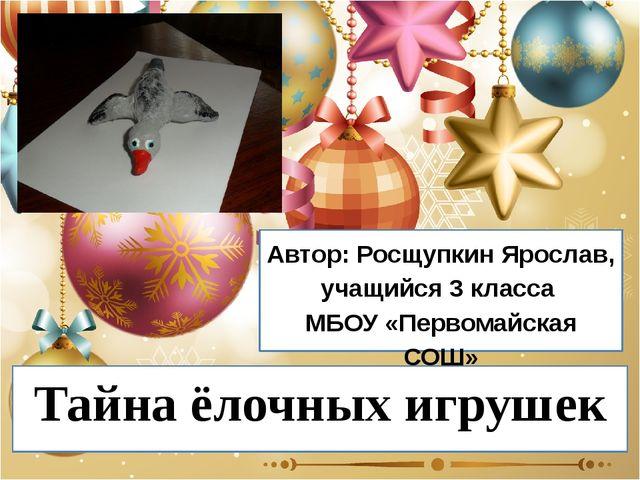 Автор: Росщупкин Ярослав, учащийся 3 класса МБОУ «Первомайская СОШ» Тайна ёло...