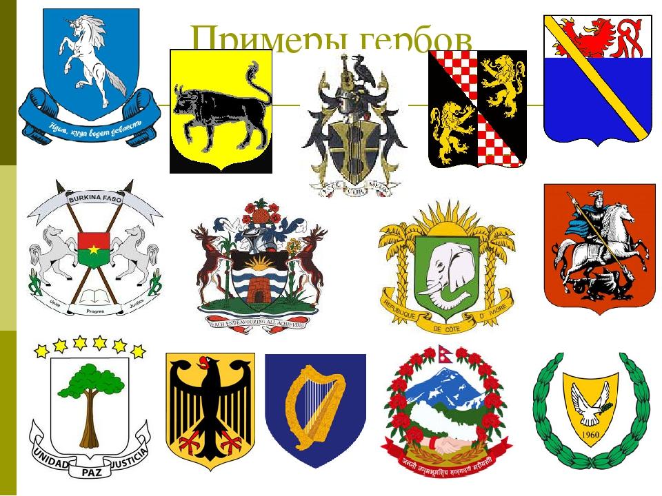 Примеры гербов