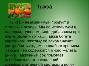 Тыква Тыква – незаменимый продукт и отличный лекарь. Мы её используем в парен