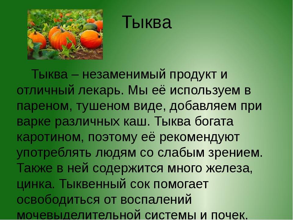 Тыква Тыква – незаменимый продукт и отличный лекарь. Мы её используем в парен...