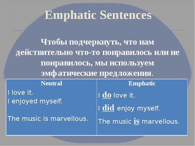 Emphatic Sentences Чтобы подчеркнуть, что нам действительно что-то понравилос...