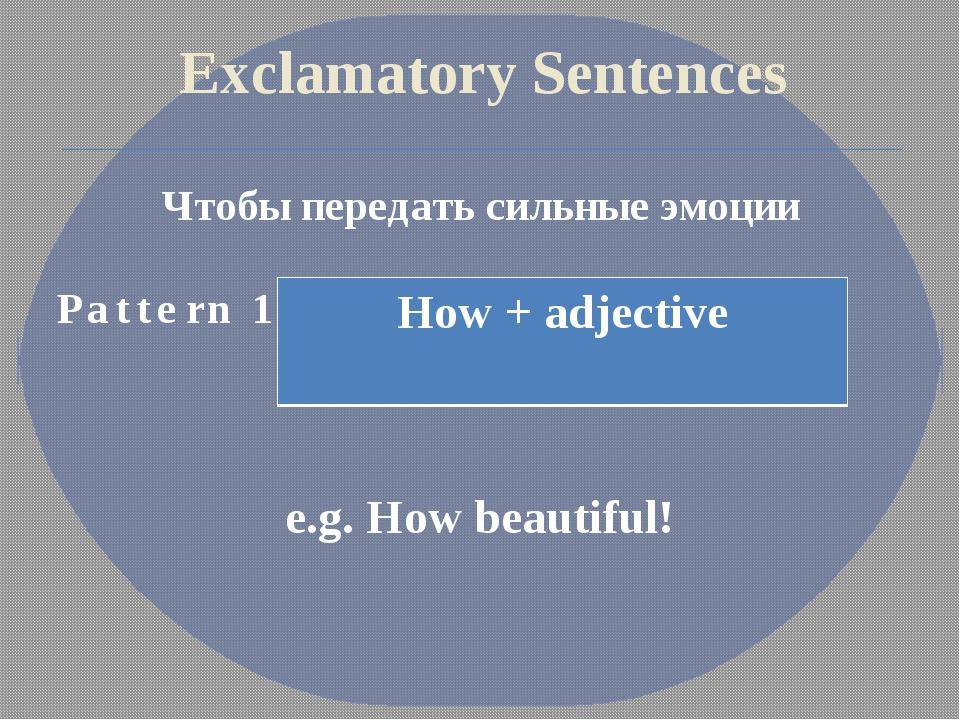 Exclamatory Sentences Чтобы передать сильные эмоции Pattern 1. e.g. How beaut...