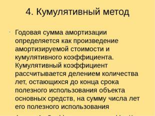 4. Кумулятивный метод Годовая сумма амортизации определяется как произведение