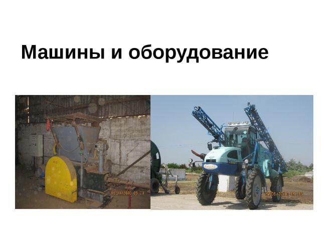 Машины и оборудование