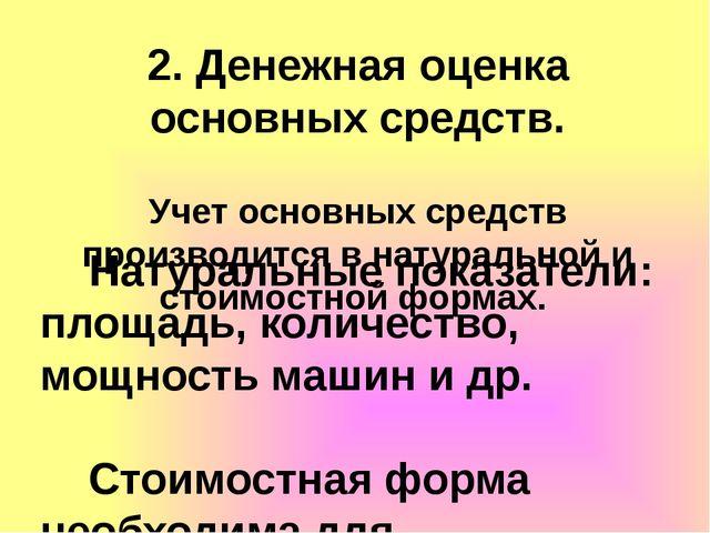2. Денежная оценка основных средств. Учет основных средств производится в нат...
