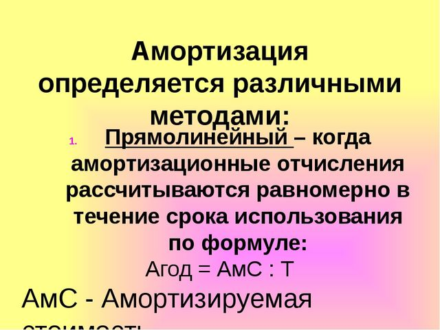 Амортизация определяется различными методами: Прямолинейный – когда амортизац...