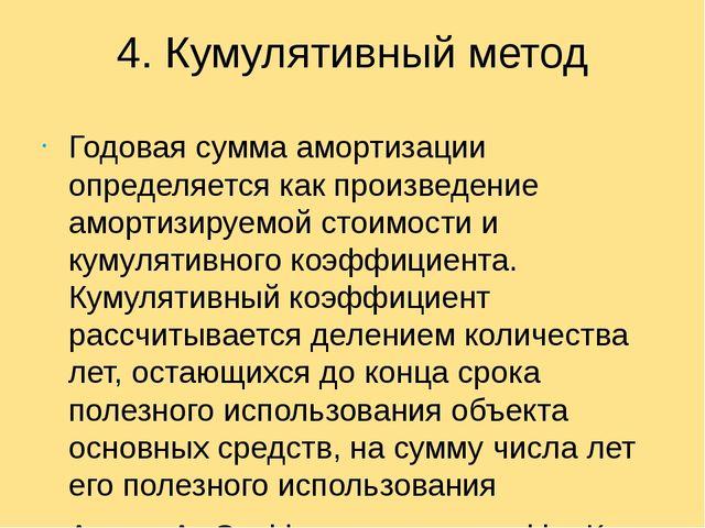 4. Кумулятивный метод Годовая сумма амортизации определяется как произведение...